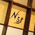 N°5 ― エヌドファイブ ―